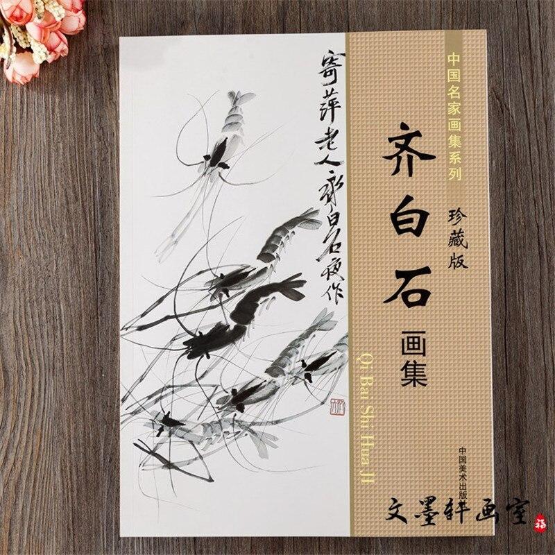 qi-baishi-serie-de-pinturas-famosas-de-china-edicion-coleccionista-libro-de-tecnicas-de-pintura-china-para-adultos-novedad