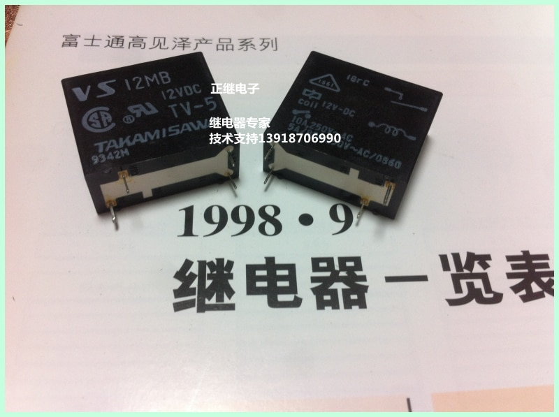 2pcs/lot New and original Power Relay VS12MB normally open 4PIN 10A / 250VAC