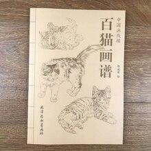 Книга-раскраска 94 страниц, картина с кошками для взрослых/детей, книга для расслабления и антистресс