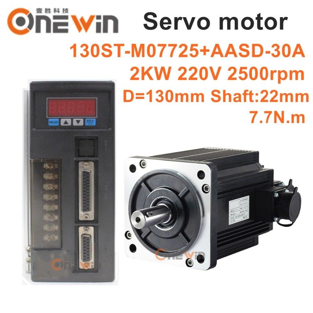 طقم محرك سيرفو بتيار متردد 2KW 130ST-M07725 + قطر محرك AASD-30A 130 مللي متر 220 فولت 7.7NM 2500 دورة في الدقيقة