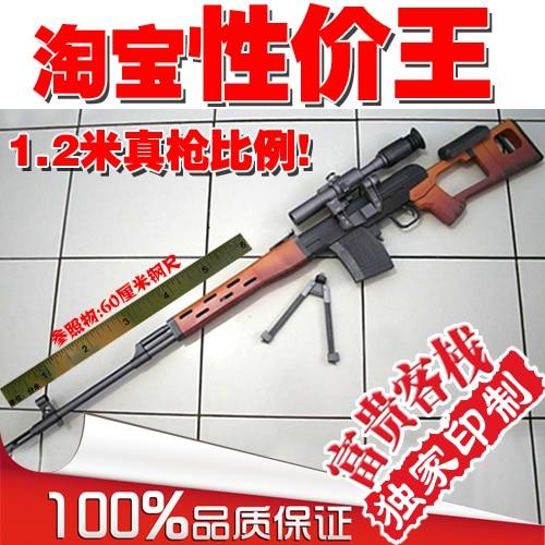 كبير svd قناص بندقية عادية لتقوم بها بنفسك ألعاب تعليمية ديكور المنزل