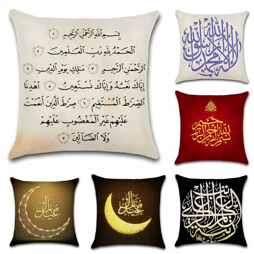 Чехол на подушку с надписью «Ислам Moom Korans», украшение для дома, комнаты, дивана, кресла, гостиной, наволочка, подарок другу