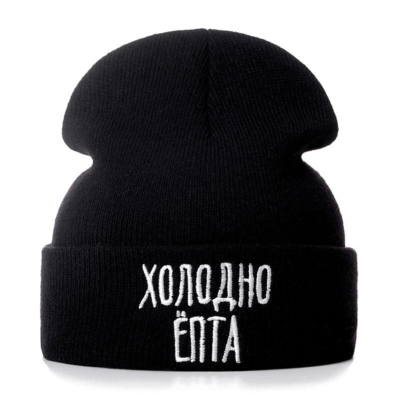 Высокое качество русские буквы не любят Зимние Повседневные шапки для мужчин и женщин модные вязаные зимние шапки хип-хоп Skullies шляпа