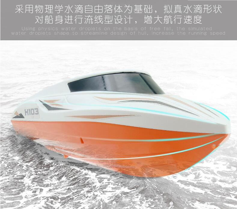 New super large remote control boat H103 2.4G 44cm 150M water cooling recharge electric RC high speed boat speedboat kids RC toy enlarge