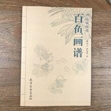Chinese Painting Line Drawing Hundred Fish Painting Spectrum Book Cyprinus carpio Bai Miao Drawung Book