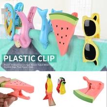 Cute Animal Bright Colour Plastic Beach Towel Pegs Clips To Sunbed Bathroom Cloth Socks Clamp Clothespin Beach Towel Pegs