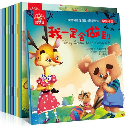 8pcs Children's EQ, emotion, behavior habit, training picture books with chinese and english Bilingual short story books enlarge