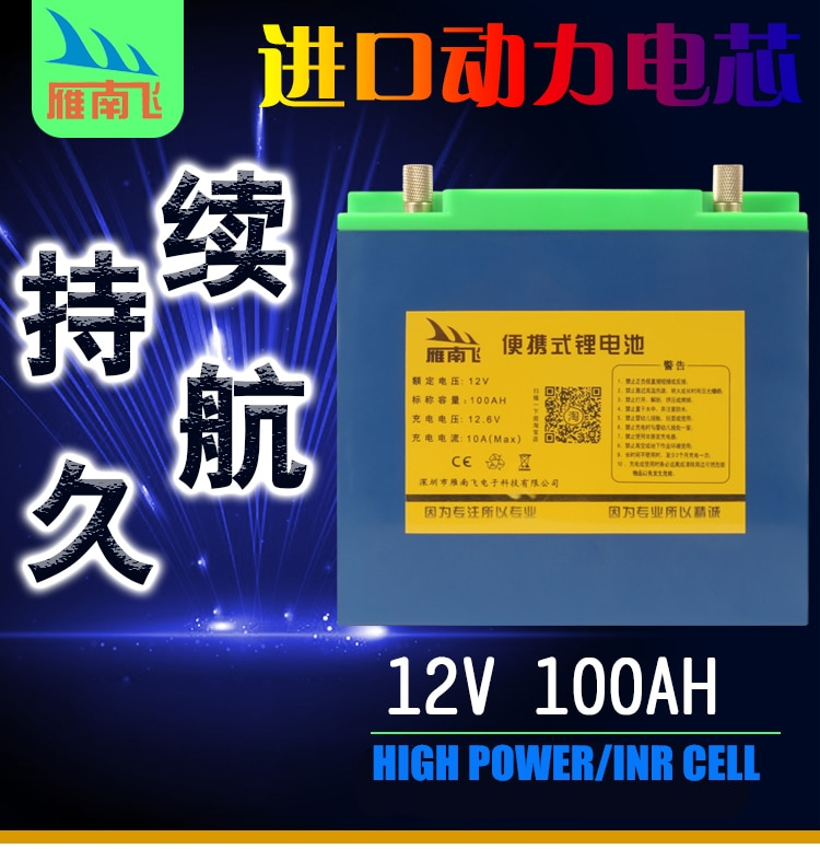High drain 12V,12.6V 100AH/120AH Li-ion Li-polymer USB rechargeable Batteries For portable Emergency/motors Power bank