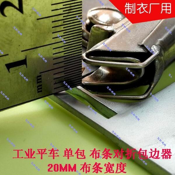 Швейная машина binder промышленный плоский автомобиль один мешок Съемник окантовка ткань полоса складной окантовка кран пинцет