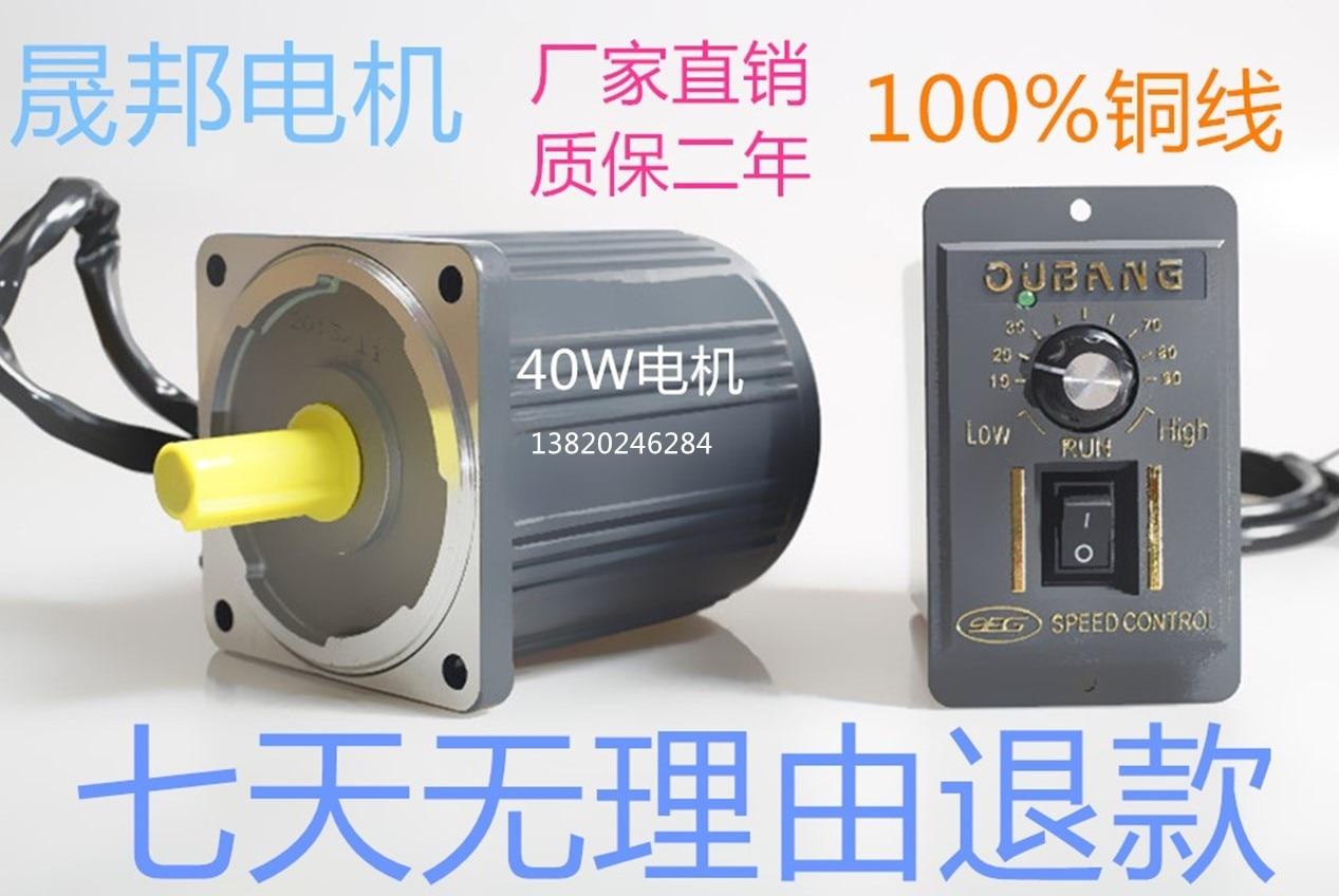 AC40W motor 220V / 110V optical axis speed motor / gear motor 5IK40RA-C