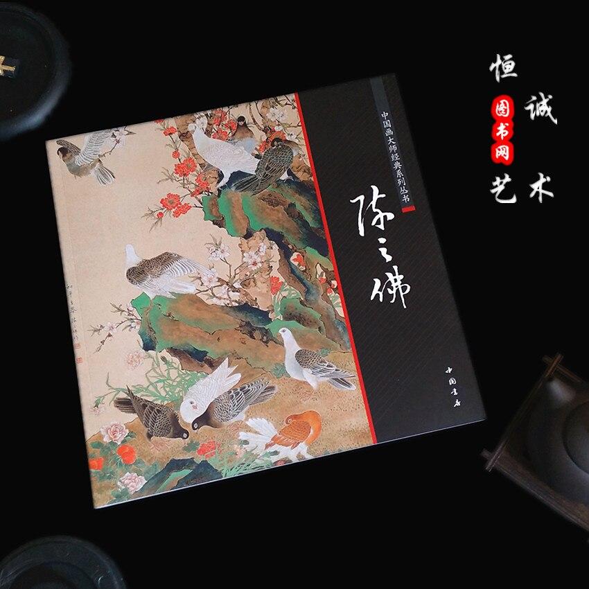 Libro de pintura chino Gongbi libro de pintura flor y pájaros pintura 68 páginas