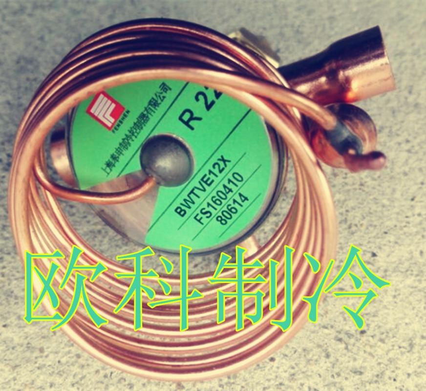 Válvula de expansão térmica bwtve12x refrigerado condicionador de ar central congelador unidade de armazenamento frio válvula de expansão