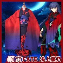 FGO Cosplay déguisement destin Grand ordre le jardin des pécheurs Kara no Kyokai Asagami Fujino tenue Cosplay Costume dhalloween