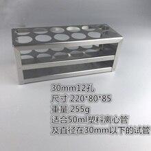 12 holes diameter 30mm Stainless Steel Test Tube Stand Test Tube Rack Holder Laboratory Supplies