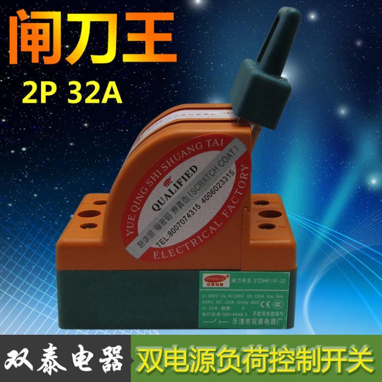 Auténtico par de cuchillos unidireccionales tailandeses interruptor de cuchillo de Tiro Único 2P 2 Línea 32A