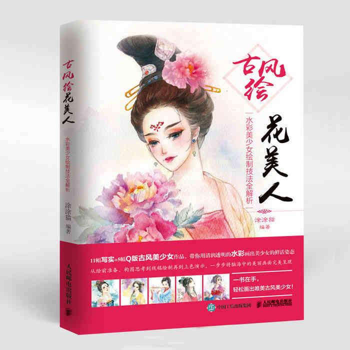 Китайская Акварельная живопись, техника китайской древней красоты, рисунок, китайская раскраска, учебное пособие