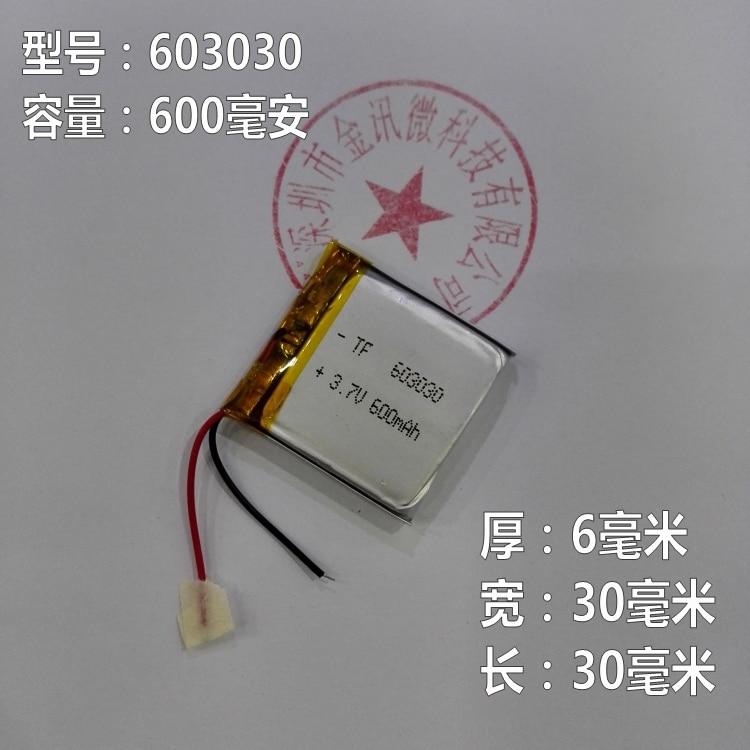 3,7 V batería de polímero de litio 603030 perro 600 MAH teléfono inalámbrico MP3 plug-in altavoz MP5 paquete