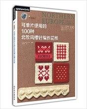 Klassieke breien Patroon boek Noord-europa motief patroon