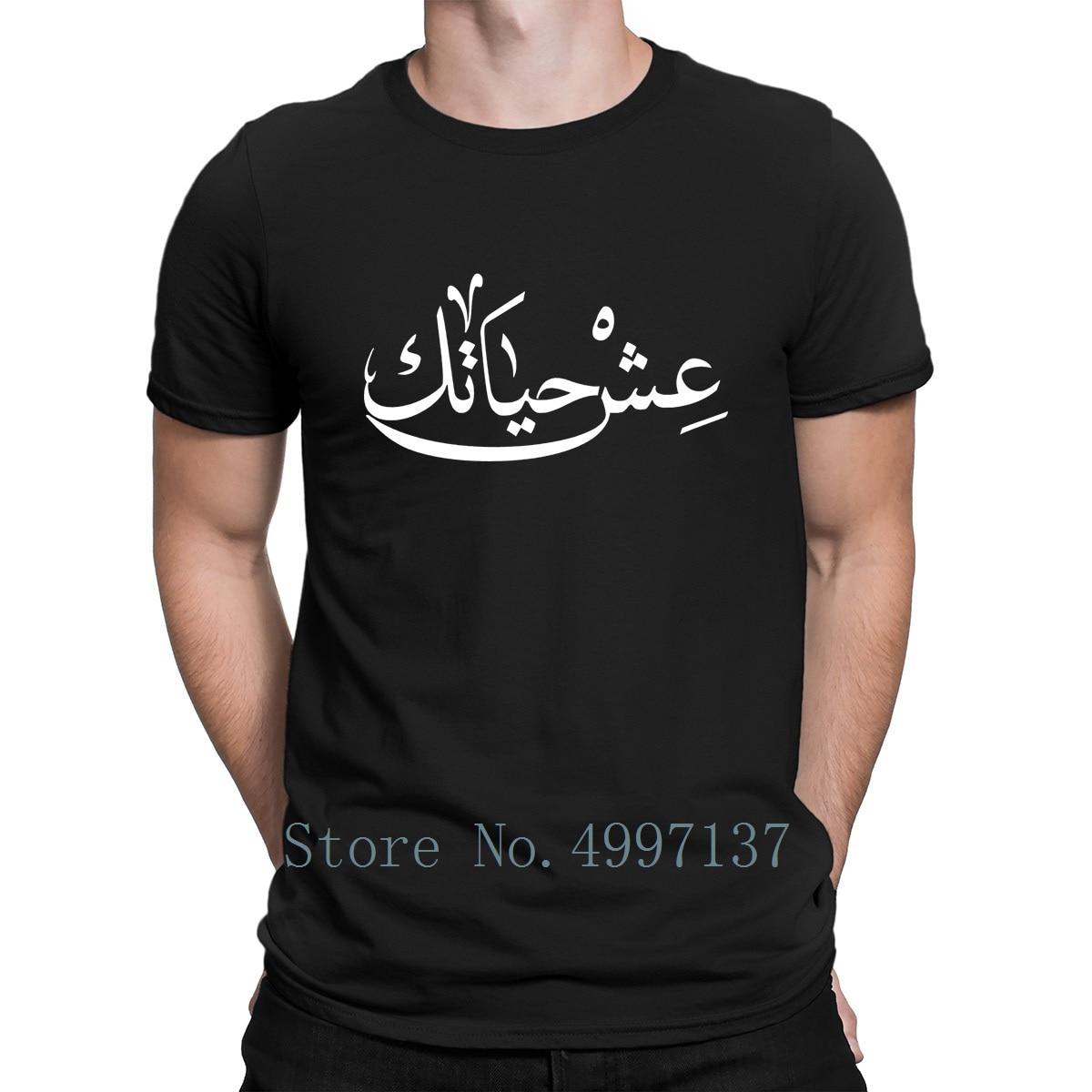 Арабская футболка с надписью «Live You Life», забавная Весенняя футболка из 100% хлопка с принтом S-Xxxl