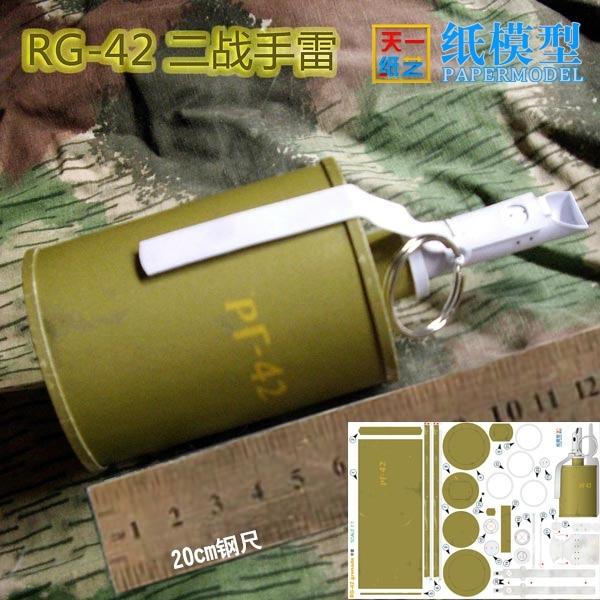 RG42 Granada 3-D de papel rompecabezas modelo de bricolaje militar 3-D Origami 11 modelo de papel