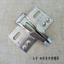 Tap Atta ching folder open seam Hat folder 2 4 neeedle machine Bone-opening cap pull cylinder. Bone-opening hood