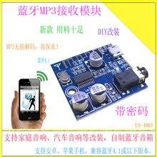 Bluetooth audio MP3 bluetooth speakers nondestructive decoding module board DIY pa modified BM3 off car alarms