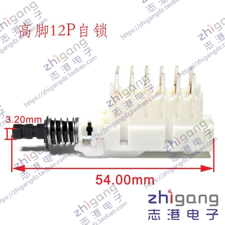 [VK] Переключатель ключа усилителя ALPS серия закрученная Высокая стопа 12 футов 12 pin 12 футов кнопочный переключатель
