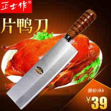 Couteau de cuisine en acier inoxydable   Ustensile forgé à éplucher les canards, couteau de cuisine en acier inoxydable pour trancher la viande et le poisson, couteaux de Chef spéciaux Cleaver