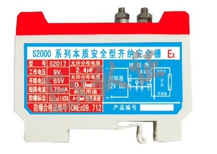 S2000 серия Zener взрывозащищенные ворота безопасности S2017 /EX Сертификация
