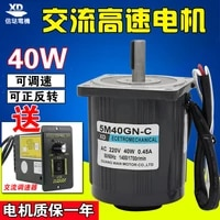 ac 220v 40w motor 1400 to 2800 rpm fast high speed motor micro induction small motor