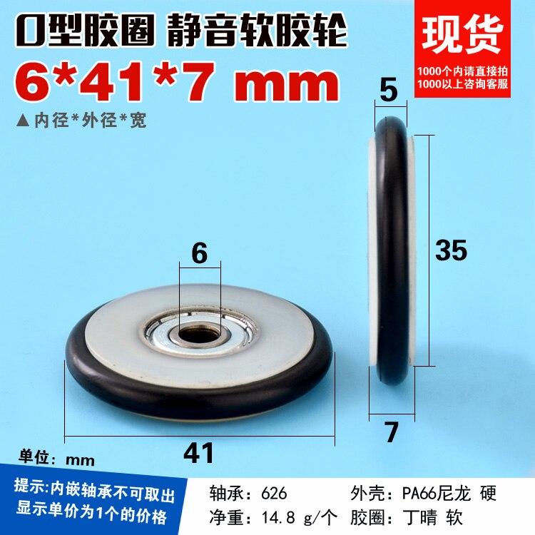 6*41*7 мм M6 * 41*7 Буна-н резиновое кольцо резиновое роликовое бесшумное эластичное рыболовное снасти, 626 подшипник шкив