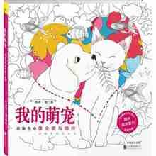 Mes mignons animaux de compagnie coloriage livre pour adultes enfants soulager le Stress tuer le temps Graffiti peinture dessin livres livre de coloriage