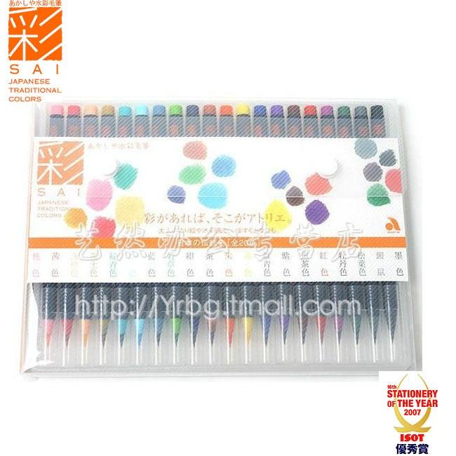 Original Sakura akashiya ink painting calligraphy brush hand painting water color pen soft brush 20 colors