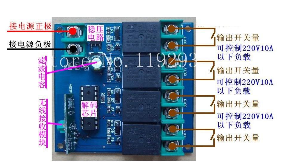 [SA]12V24V four wireless remote control relay switch module , self- locking, non -locking interlock--5pcs/lot