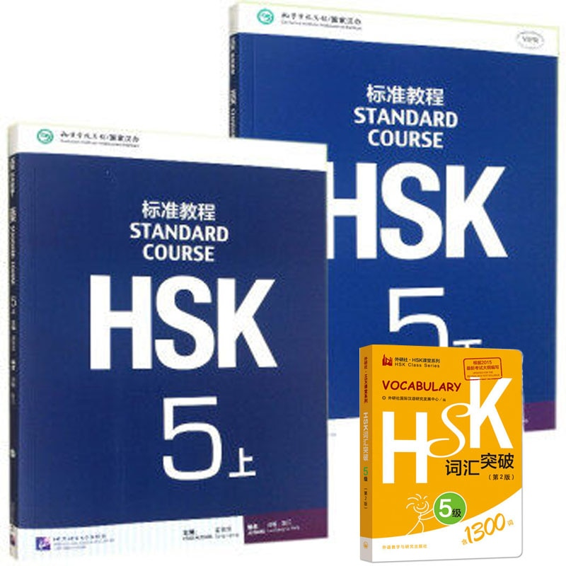 3 libros/set de aprendizaje de estudiantes chinos libro de texto Standard Course HSK 5 + 1300 chino HSK nivel de vocabulario 5