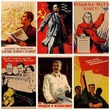 Affiche murale décorative vintage en papier kraft   Affiche de propagande politique léniniste de la seconde guerre mondiale Union soviétique CCCP