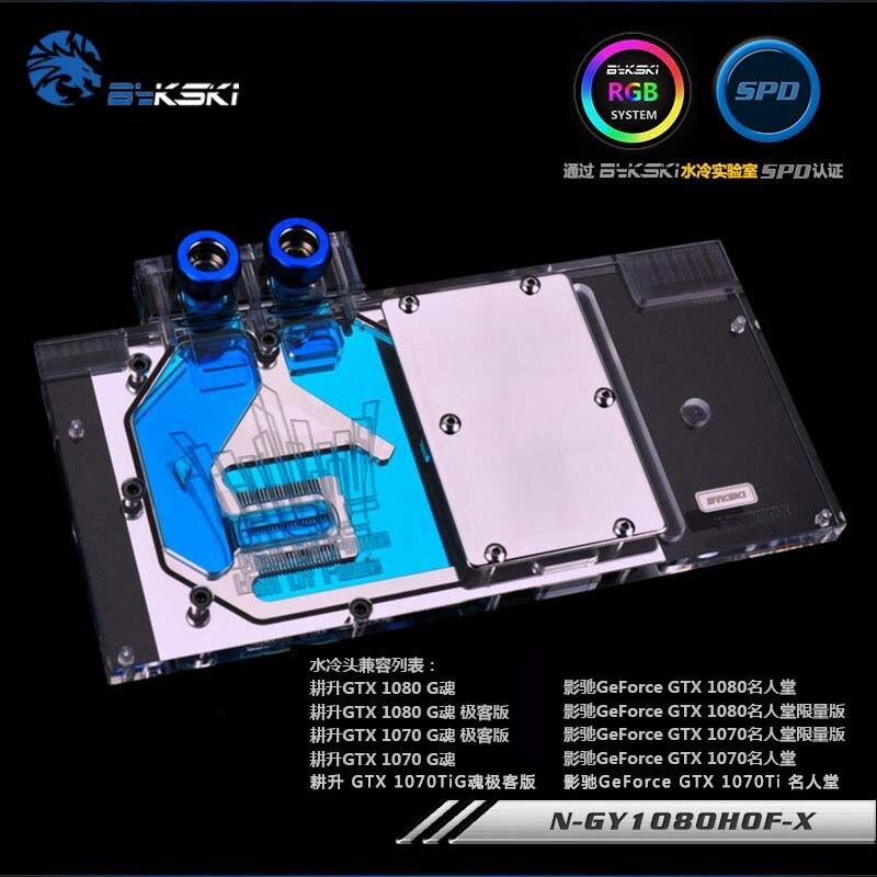 Водный блок Bykski N-GY1080HOF-X GPU для Galaxy/GainWard s GTX1080/GTX1070 HOF с полным покрытием Видеокарта кулер для воды