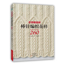 Hot japonais tricot modèle livre 260 par Hitomi Shida chandail écharpe chapeau modèles aiguille Kitting livre Version chinoise plus récent