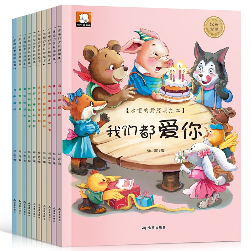 Chinese And English Bilingual Picture Books 2~7 Years Old Kindergarten Parent-child Early Education Enlightenment Story Book