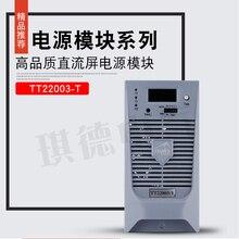 Fuente DC pantalla módulo de carga de alta frecuencia TT22003-T módulo de alimentación rectificador de batería