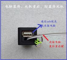 Ordenador Anti pantalla azul/crash watchdog, ordenador pantalla azul, controlador de reinicio automático, choque de pantalla azul, reiniciar