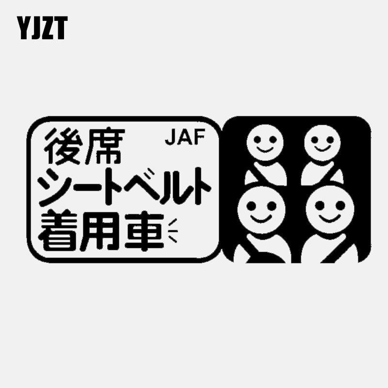 YJZT 15,8 CM * 6,8 CM cinturón de seguridad familiar de pasajeros JDM pegatina a la moda para coche calcomanía negro plata vinilo C11-1510