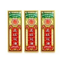12 bottles imada red flower analgesic oil hung fa yeow 0 88 fl oz 25 ml