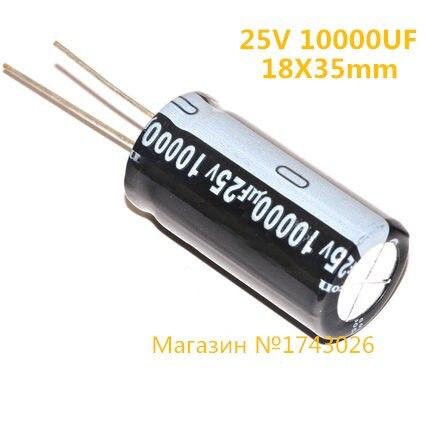 Wysokiej jakości 5 sztuk/partia 25 V 10000 UF 18X35mm 10000 UF 25 V pojemność elektrolityczna ic