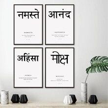 Yoga Zen Sanskrit Kunst Leinwand Malerei Namaste Glück Moksha Ahimsa Yoga Kunst Poster Leinwand Drucke Moderne Wohnkultur