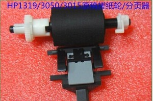 New ADF pick up roller and separation pad kit for HP 1319 3050 3015 2 kits per lot