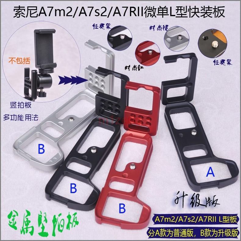 A7M2 a7s2 Quick Release L Plate/Bracket Holder hand Grip for Sony A7 MARK II A7II A7RII A7R2 RRS SUNWAYFOTO Markins Compatible