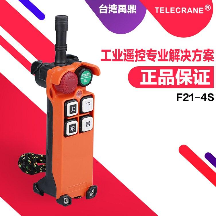 F21-4S 1 transmitte ، صناعة التحكم عن بعد رافعة التبديل رافعة التبديل