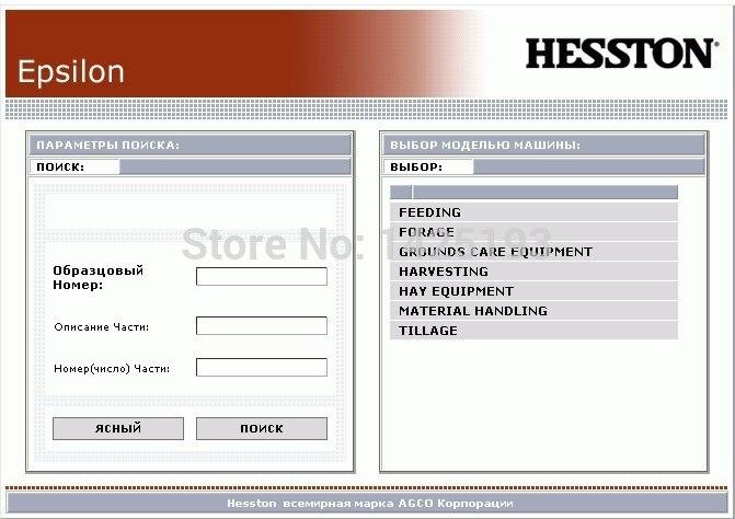 Hesson (agco) peças sobressalentes livros e manuais de reparação 2020
