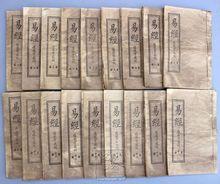 "Antiguo recoger libro antiguo manuscritos antiguos libro hilo-a ""yi jing"" de todos los 18 libros"